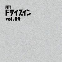 月刊ドライブイン(vol.09)