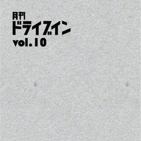 月刊ドライブイン(vol.10)