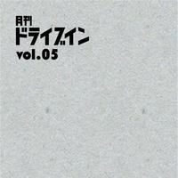 月刊ドライブイン(vol.05)
