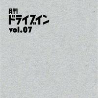 月刊ドライブイン(vol.07)