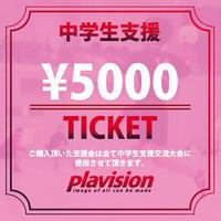 ¥5000支援チケット