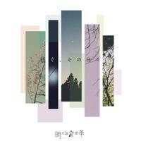 1st mini album「紡ぐ、その日々」