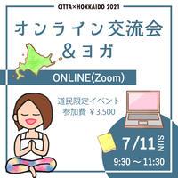 【道民限定】オンライン交流会&ヨガ