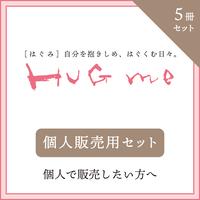 【7/5まで予約受付】「はぐみ」2020夏号〈個人販売用〉5冊セット