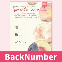 【バックナンバー】「はぐみ岩手」2019年vol.05〜vol.08