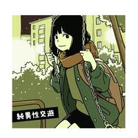 純異性交遊【CD】