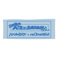 【ハンブレッダーズ×reGretGirl】フェイスタオル