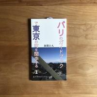 パリのガイドブックで東京の町を闊歩する 1 |  友田 とん