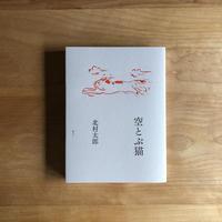 空とぶ猫 | 北村 太郎