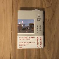 大阪 | 岸 政彦 、 柴崎 友香