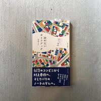 パリのガイドブックで東京の町を闊歩する 2 |  友田 とん