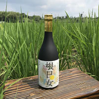 新感覚!ASIAGAP認証取得農場の山田錦とヤーコン使用の焼酎『根日女』