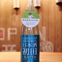 【2本セットだと送料お得!】ASIAGAP認証取得農場の日本酒『初田 -HATTA- 』  2本セット
