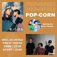 【 モノンクル × jizue × Spice rhythm(O.A.) 】POP-CORN vol.2