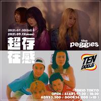 【 the peggies × TENDOUJI 】超存在感 vol.1