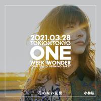 【小林私】TOKIO TOKYO OPENING PARTY ONE WEEK WONDER「花のない花見」