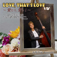 通常CD版『LOVE, THAT'S LOVE ~愛だろ、愛っ!~ CD版』(BHYK-0077)