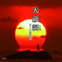 石原有記 オリジナルCD『大祓詞(おおはらえのことば)』(YK-001) ※委託販売