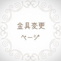 金具変更ページ