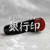 鶴見印舗おすすめ銀行印(銀行印をお求めの方はこちら) - 黒水牛(くろすいぎゅう) 12.0mm丸