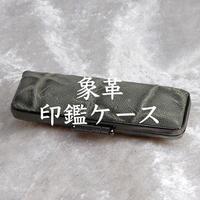 象革印鑑ケース【希少限定品】 - 創業140年の完全手彫りはんこ屋