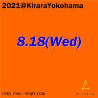 【8月18日(水)】電子チケット