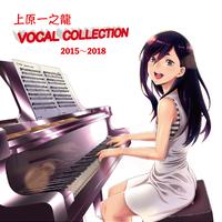 ボーカルコレクション2015〜2018(4/29以降発送)