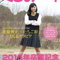 月刊くるめ2015年4月号