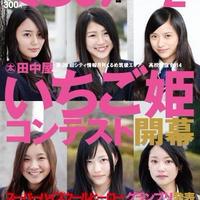 月刊くるめ2014年2月号