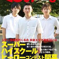 月刊くるめ2014年8月号