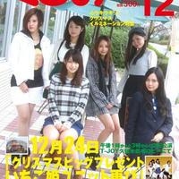月刊くるめ2014年12月号