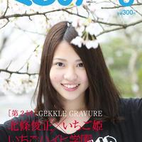 月刊くるめ2014年5月号
