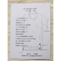 ICTS 040-091シロヤ的UネックTシャツ 其の一 エコバック付き