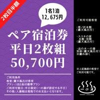 【2枚目半額!】露天風呂付客室 ペア宿泊券2枚組(平日限定・1泊2食付)