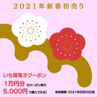 【いち得 電子クーポン券】 1万円分のクーポン券が5,000円で購入できる!