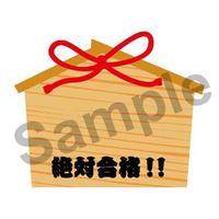 【無料】合格祈願絵馬のシール印刷用画像(PNGファイル、背景透過)  のコピー