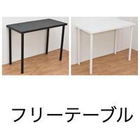 サカベ【離島・日時指定不可】フリーテーブル 90cm幅 奥行き45cm