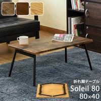 サカベ 折れ脚テーブルSoleil80 ABR/WAL