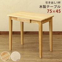 【予約販売】木製テーブル(デスク) 75x45 NA/WW