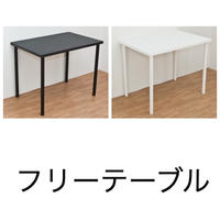 サカベ【離島・日時指定不可】フリーテーブル 90cm幅 奥行き60cm