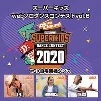 小学6年生以下部門:スーパーキッズwebダンスコンテストvol.6 参加チケット
