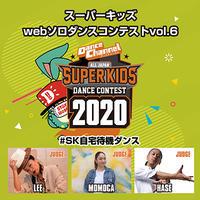 中学生部門:スーパーキッズwebダンスコンテストvol.6 参加チケット