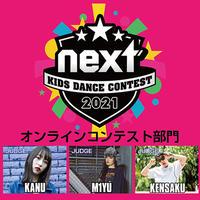 中学生ソロ部門:next KIDS DANCE CONTEST 2021 オンライン予選 参加チケット