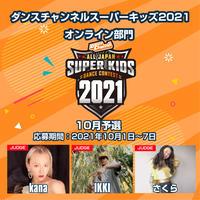 中学年生部門スーパーキッズオンライン部門10月予選:参加チケット