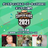 ソロ部門スーパーキッズオンライン部門10月予選:参加チケット