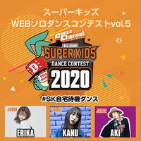 小学3年生以下部門:スーパーキッズwebダンスコンテストvol.5 参加チケット