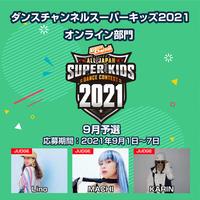 ソロ部門スーパーキッズオンライン部門9月予選:参加チケット