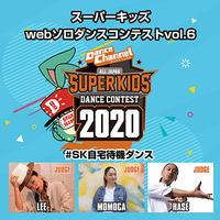 小学3年生以下部門:スーパーキッズwebダンスコンテストvol.6 参加チケット