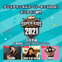 小学年生部門スーパーキッズオンライン部門8月予選:参加チケット