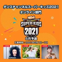 ソロ生部門スーパーキッズオンライン部門5月予選:参加チケット